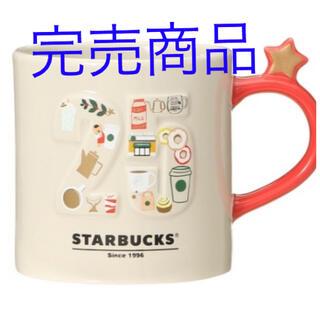 Starbucks Coffee - スターバックス 25周年記念 マグカップ 355ml