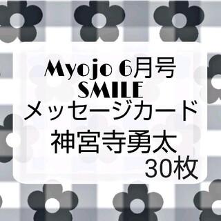 ジャニーズ(Johnny's)の神宮寺勇太 Myojo 2021年 6月号 スマイルメッセージカード デタカ(アイドルグッズ)