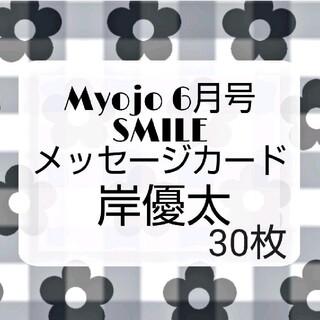 ジャニーズ(Johnny's)の岸優太 Myojo 2021年 6月号 スマイルメッセージカード デタカ(アイドルグッズ)