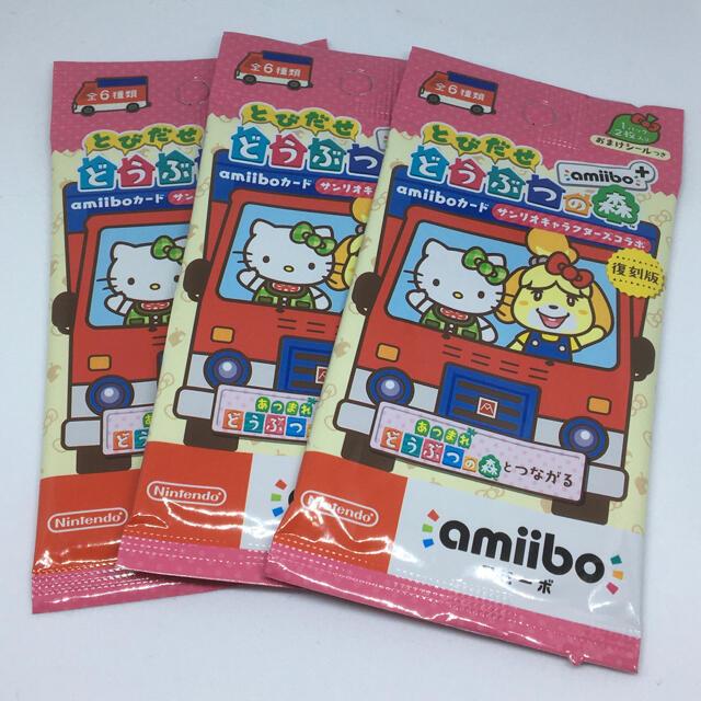 Nintendo Switch(ニンテンドースイッチ)のamiiboカード どうぶつの森 サンリオ 3パック エンタメ/ホビーのアニメグッズ(カード)の商品写真