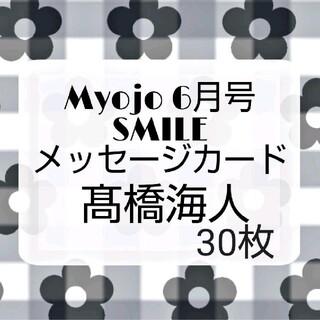 ジャニーズ(Johnny's)の髙橋海人 Myojo 2021年 6月号 スマイルメッセージカード デタカ(アイドルグッズ)