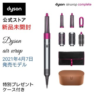 ダイソン(Dyson)の【新品未開封】Dyson Air wrap Complete 期間限定モデル(ドライヤー)