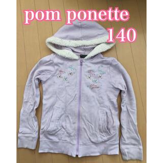 ポンポネット(pom ponette)のポンポネット  140 ジップパーカー パープル (ジャケット/上着)