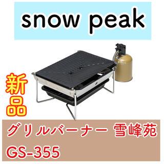 Snow Peak - ★新品★Snow Peak スノーピーク グリルバーナー 雪峰苑 GS-355