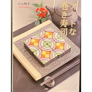 アートな巻き寿司 文芸社(料理/グルメ)