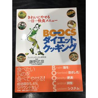 ショウガクカン(小学館)のBOOCSダイエットクッキング―きれいにやせる一日一快食メニュー(料理/グルメ)