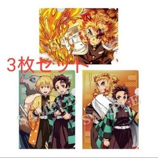 新品 3枚セット 鬼滅の刃 A4 クリアファイル 煉獄杏寿郎 ローソン限定(クリアファイル)