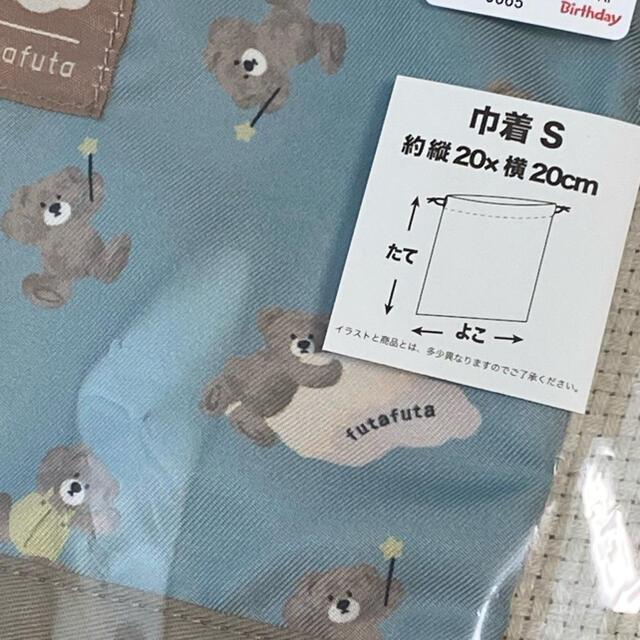 futafuta(フタフタ)のフタフタ くま 巾着 S キッズ/ベビー/マタニティのキッズ/ベビー/マタニティ その他(その他)の商品写真