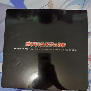 ポケモンカード DP 映画10周年記念カード