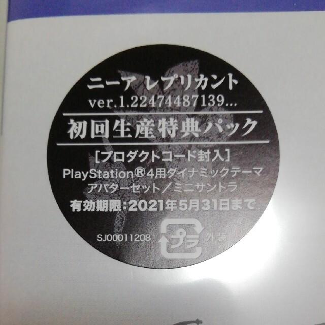 PlayStation4(プレイステーション4)の未開封 初回特典付 ニーアレプリカント PS4 エンタメ/ホビーのゲームソフト/ゲーム機本体(家庭用ゲームソフト)の商品写真