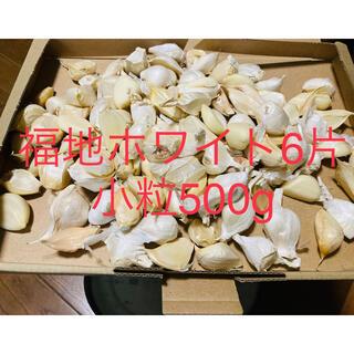青森県産 福地ホワイト小粒生ニンニク500g にんにく(野菜)