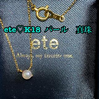 ete - ete♡K18 パール