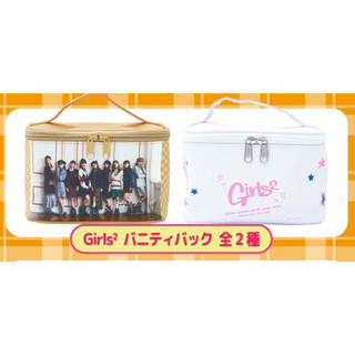 AEON - girls2 ガル学 ガールズ学園 モーリーファンタジー限定 バニティバック