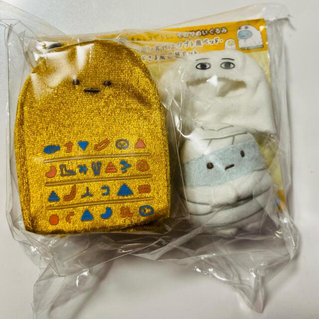サンエックス(サンエックス)のすみっコぐらし エジプト展 たぴおか(ミイラ風) エンタメ/ホビーのおもちゃ/ぬいぐるみ(キャラクターグッズ)の商品写真