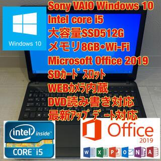 ソニー(SONY)のひろゆき様専/VAIOノートパソコン/i5/SSD512G/Office2019(ノートPC)