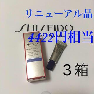 SHISEIDO (資生堂) - 資生堂☘️バイタルパーフェクション 3箱