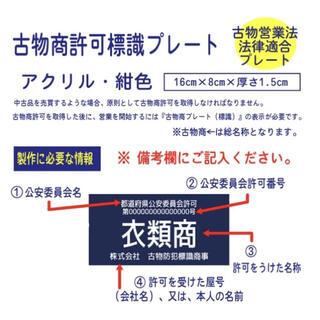 古物商プレート 【許可証】  標識 警察・公安委員会指定  2層板アクリル製彫刻(店舗用品)