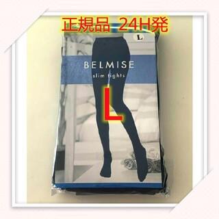 BELMISE ベルミス スリムタイツセット Lサイズ1枚