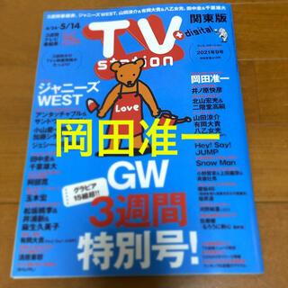 Johnny's - TV station (テレビステーション) 関東版 2021年5/8号切り抜き