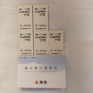 5枚 東急株主優待乗車証(鉄道乗車券)