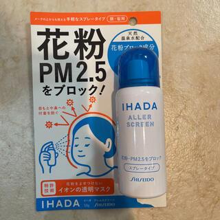 シセイドウ(SHISEIDO (資生堂))の花粉 イハダ アレルスクリーン 50g(日用品/生活雑貨)