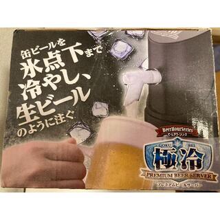 簡易ビールサーバー 新品未使用品(ワインセラー)