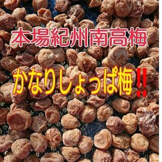 【容器無し】ネコポス発送♪ 《無添加食品》かなりしょっぱ梅700g (漬物)
