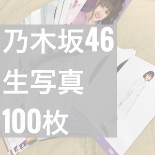 ノギザカフォーティーシックス(乃木坂46)の乃木坂46 生写真 まとめ売り 100枚入(アイドルグッズ)