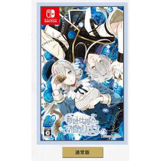 Nintendo Switch - 時計仕掛けのアポカリプス 時アポ 通常版