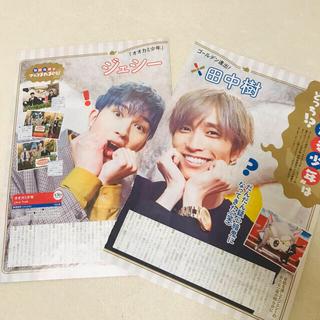 ジャニーズ(Johnny's)の週刊ザテレビジョン 4月23日号(アート/エンタメ/ホビー)
