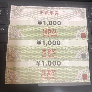 鳥貴族株主優待券3000円分(2021/5/1〜10/31)(レストラン/食事券)