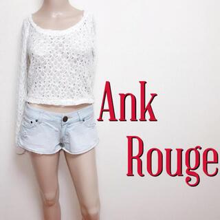 Ank Rouge - もて服♪アンクルージュ やわらか ざっくり薄手ニット♡エモダ リエンダ