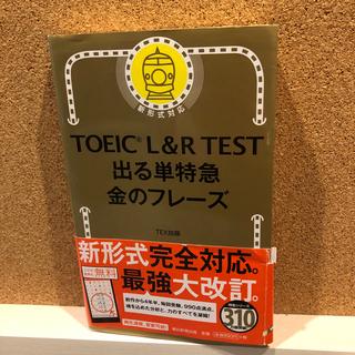 アサヒシンブンシュッパン(朝日新聞出版)のTOEIC L&R TEST出る単特急金のフレーズ(資格/検定)