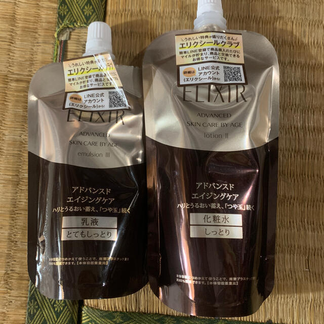 ELIXIR(エリクシール)の資生堂 エリクシール アドバンスド 化粧水 乳液 レフィル 2点セット新品未開封 コスメ/美容のスキンケア/基礎化粧品(化粧水/ローション)の商品写真