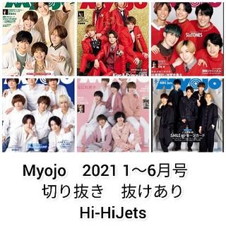 ジャニーズジュニア(ジャニーズJr.)のHi-Hi Jets 切り抜き 抜けあり Myojo 2021 1~6月号(アート/エンタメ/ホビー)