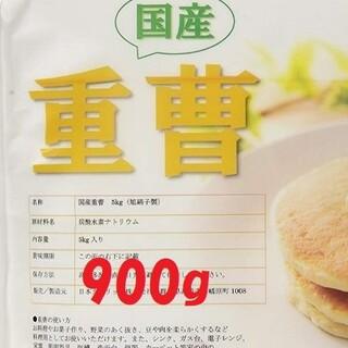 国産重曹(ハイグレード)900g(100g増量中)(洗剤/柔軟剤)