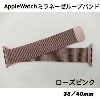 Apple Watch - アップルウォッチ バンド ローズピンク 金属