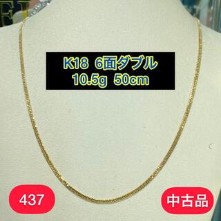 【中古品】k18 6面ダブル喜平ネックレス10.5g 50cm[437]