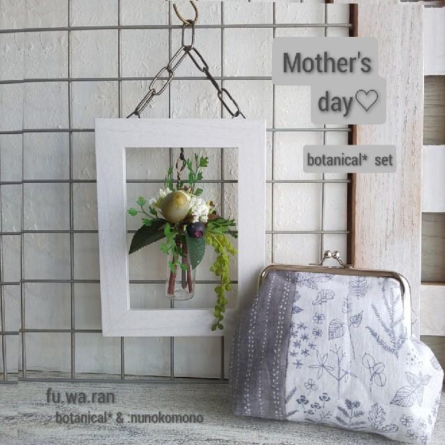 専用✨Mother'sday*コラボ企画✨ ボタニカセット* オリーブ ハンドメイドのインテリア/家具(インテリア雑貨)の商品写真