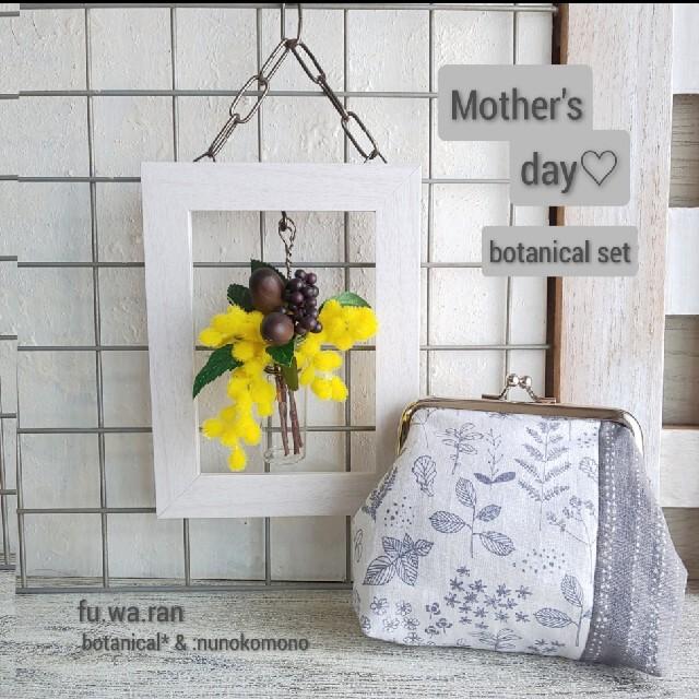専用✨Mother'sday*コラボ企画✨ ボタニカセット* ミモザ ハンドメイドのフラワー/ガーデン(その他)の商品写真
