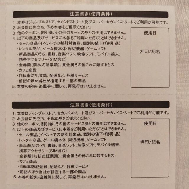 ゲオHD株主優待割引券2,000円分 チケットの優待券/割引券(ショッピング)の商品写真