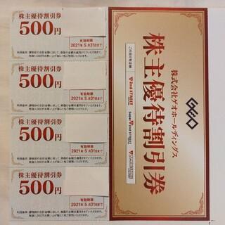 ゲオHD株主優待割引券2,000円分