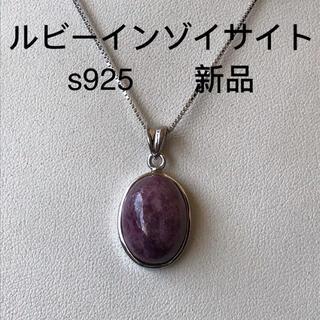 ルビーインゾイサイト ネックレス ペンダント 天然石 s925 新品 格安 可愛