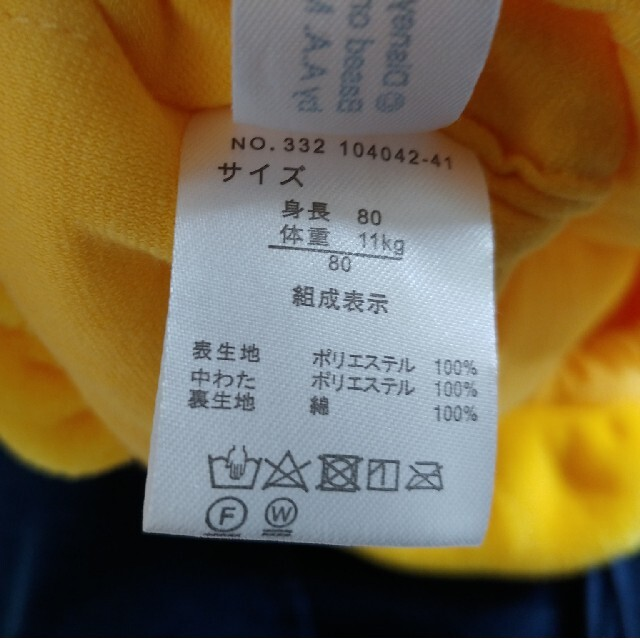 Disney(ディズニー)の新品 プーさん 着ぐるみ 80 コスプレ キッズ/ベビー/マタニティのベビー服(~85cm)(ワンピース)の商品写真
