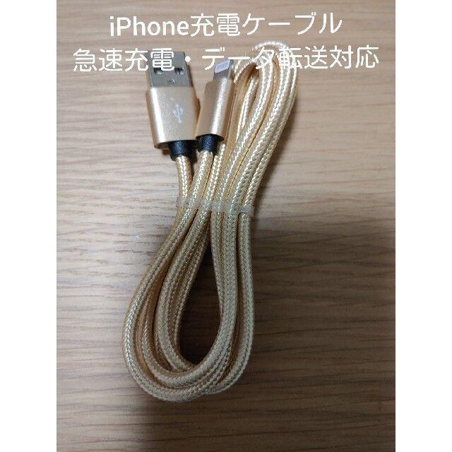 1m iPhoneケーブル lightningケーブル 急速充電 2本セット スマホ/家電/カメラのスマートフォン/携帯電話(バッテリー/充電器)の商品写真