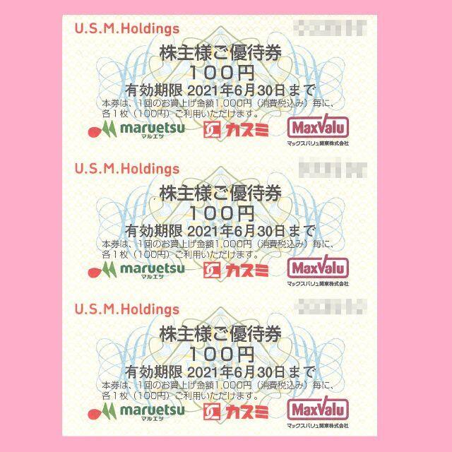 マルエツ カスミ マックスバリュ関東 株主優待券 株主様ご優待券 U.S.M.H チケットの優待券/割引券(ショッピング)の商品写真
