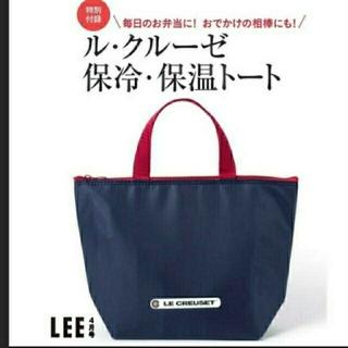 LE CREUSET - LEE付録【ル・クルーゼ保冷保温トート】