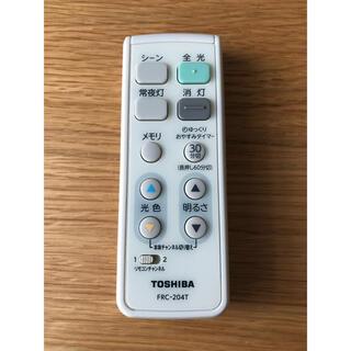 トウシバ(東芝)のTOSHIBA LED 照明 リモコン FRC-204T(天井照明)
