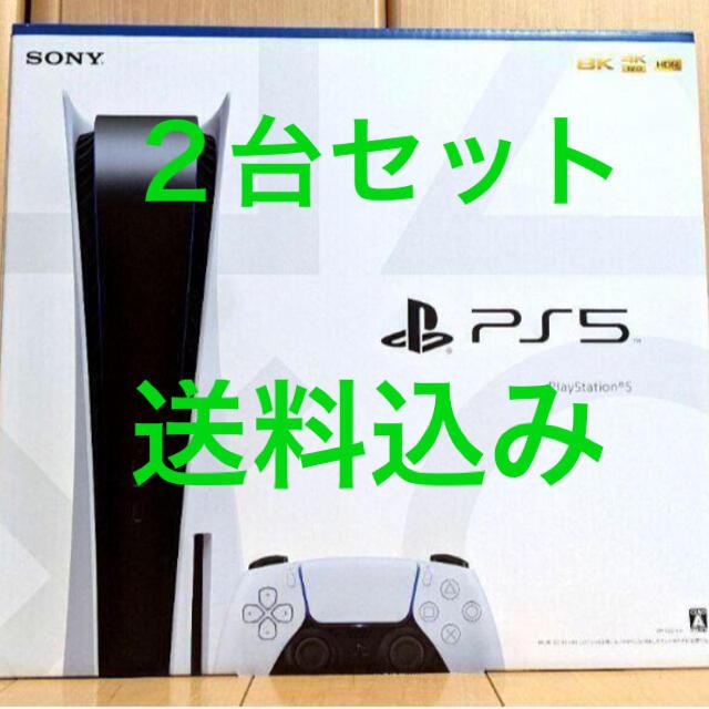 PlayStation(プレイステーション)の☆新品☆PlayStation5 本体 2台 エンタメ/ホビーのゲームソフト/ゲーム機本体(家庭用ゲーム機本体)の商品写真