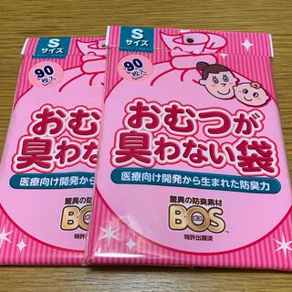 【新品】BOS ボス おむつが臭わない袋 Sサイズ 90枚入 2袋《送料込》(紙おむつ用ゴミ箱)